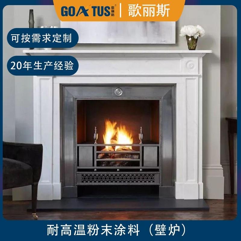 2壁炉-专用耐高温粉末涂料