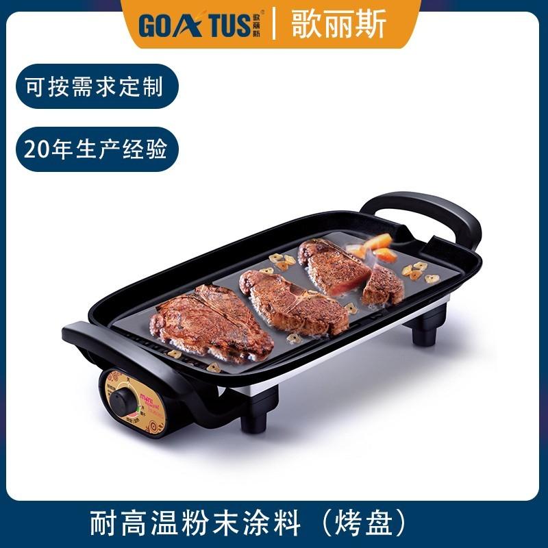 6烤盘-专用耐高温粉末涂料
