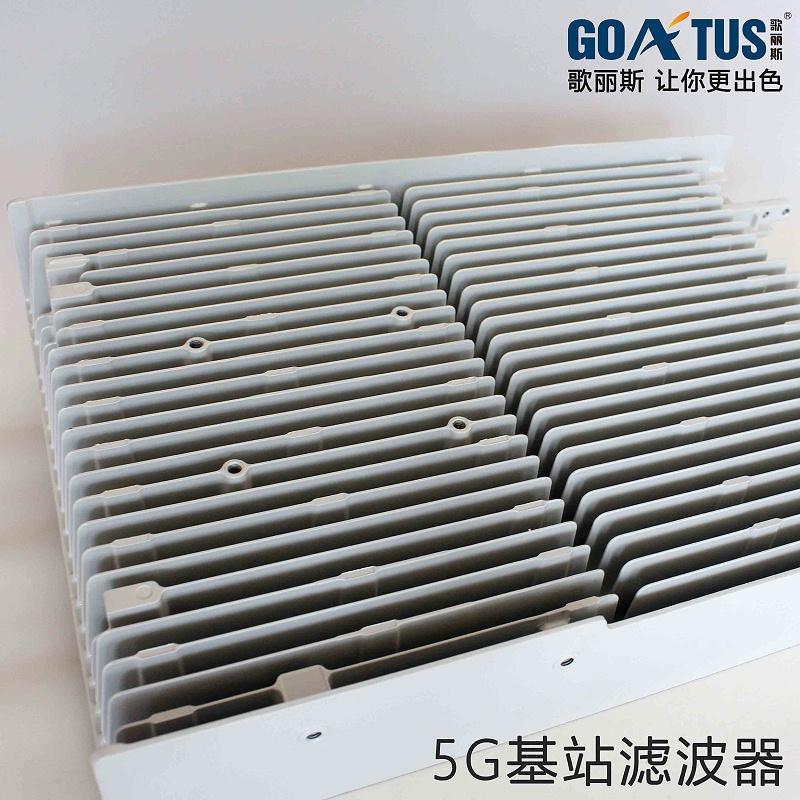 环保节能粉应用于5G基站滤波器