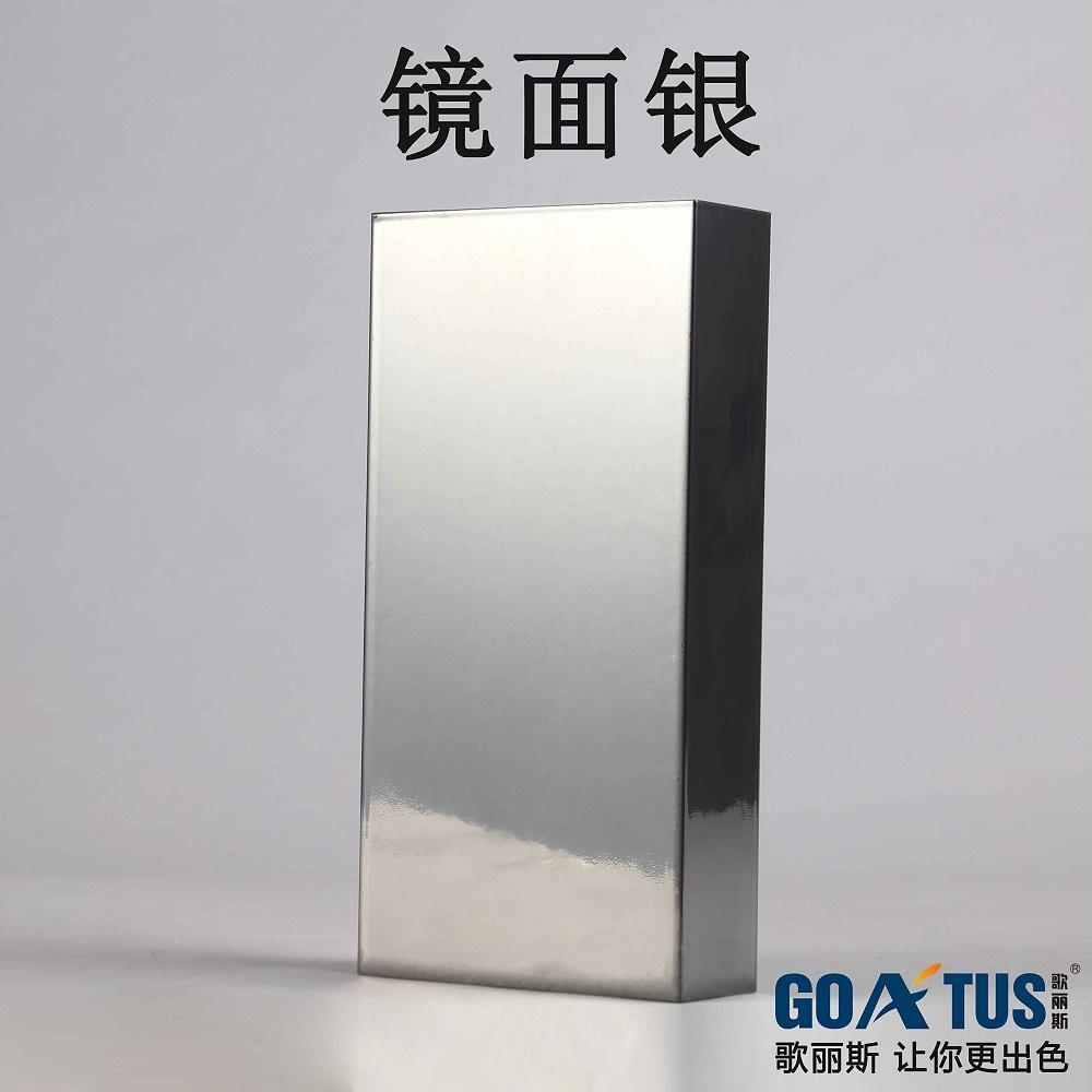 歌丽斯-镜面银