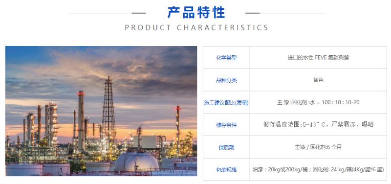 水性氟碳自干漆的的生产厂家有哪些?