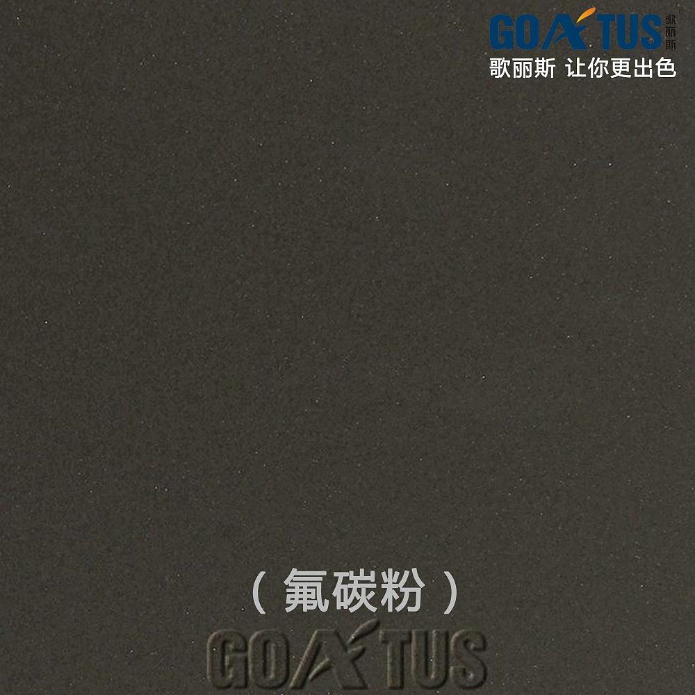 歌丽斯-氟碳粉