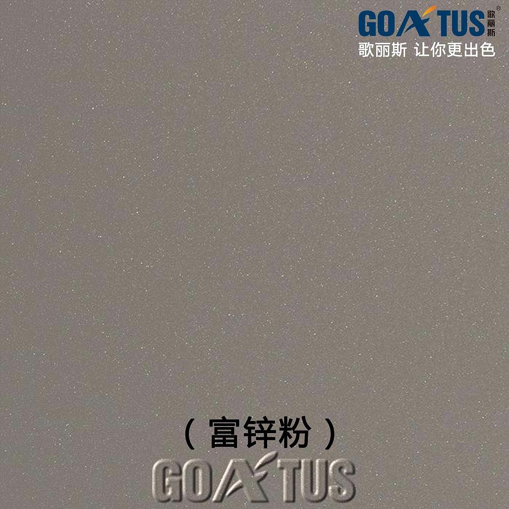 歌丽斯-富锌粉