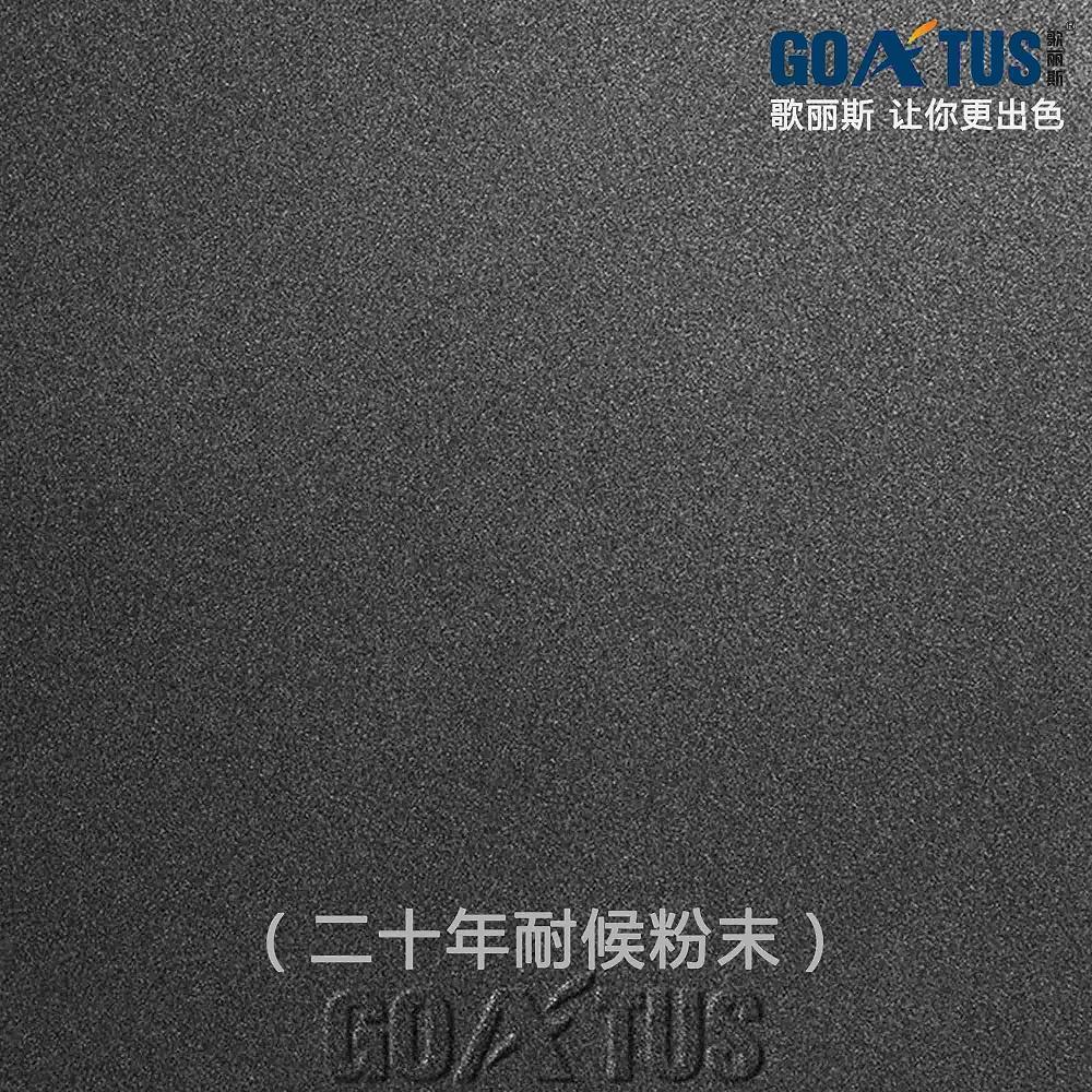 歌丽斯-二十年耐候粉末