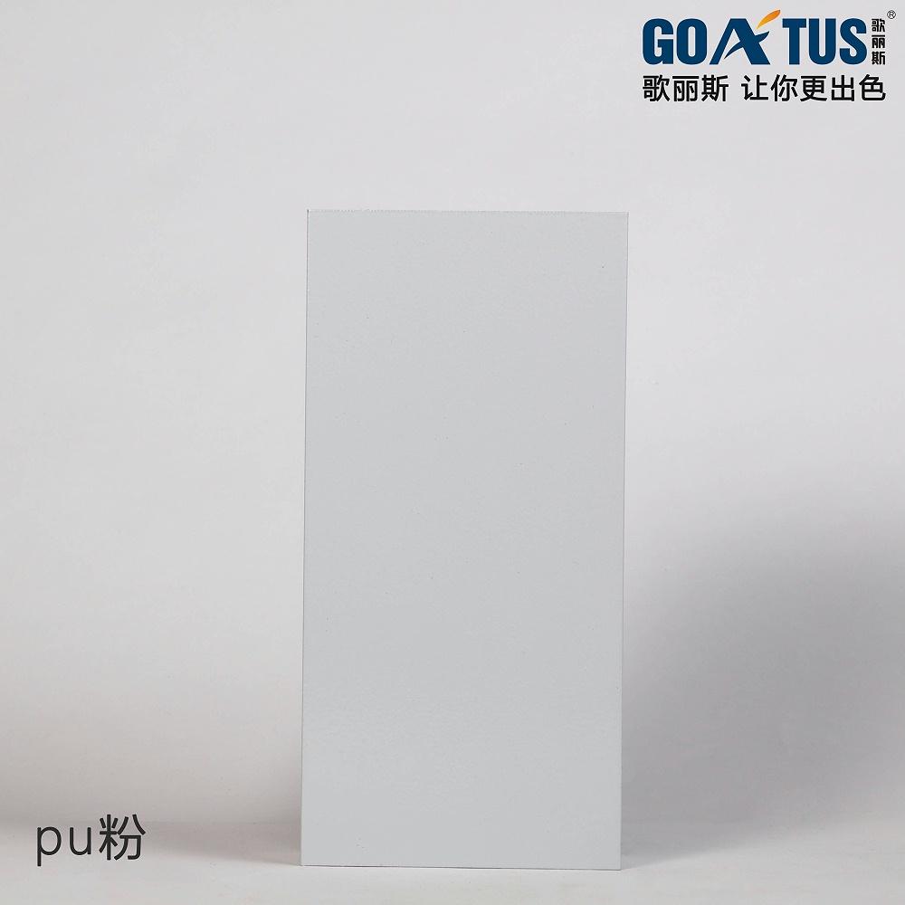 歌丽斯-pu粉