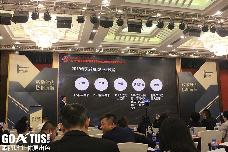 2019中国天花吊顶行业发展报告